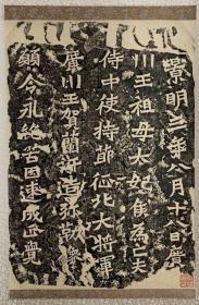 【龙门二十品】《广川王祖母太妃侯造弥勒像记》立轴装裱1幅 好品