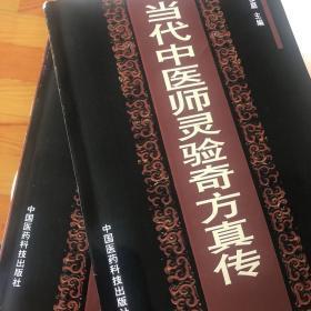 当代中医师灵验奇方真传(无删减版 大16开 1500多页,又重又厚 适合阅读参考,不合适收藏 墨迹者慎拍)