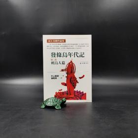 台湾时报版 村上春树 著 赖明珠 译《 發條鳥年代記(第三部:刺鳥人篇)》