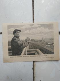文革毛泽东主席照片:伟大的导师......检阅文化革命大军;毛泽东军装戴红卫兵袖章;毛主席和林彪在天安门城楼上(1);毛主席和林彪在天安门城楼上(2);毛泽东军装鼓掌照