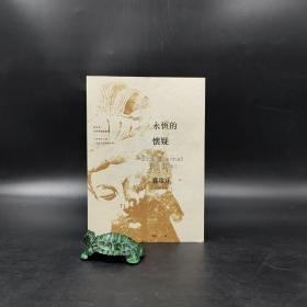 台湾时报版 赛珍珠 著 高紫文 译《永恆的懷疑》