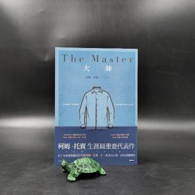 台湾时报版 柯姆·托宾 著 陈佳琳 译《大师》
