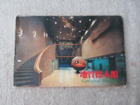 日本明信片 地质标本馆 (1套12枚)