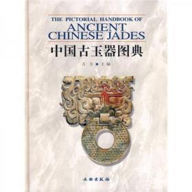 中国古玉器图典   文物出版社  古方  著