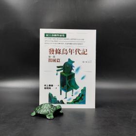 台湾时报版 村上春树《發條鳥年代記(一)--鵲賊篇》