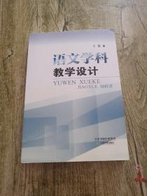 语文学科教学设计