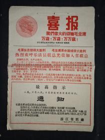 1967年喜报 热烈欢呼乐清县联总光荣加入省总联1