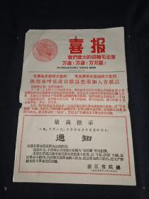 1967年喜报 热烈欢呼乐清县联总光荣加入省总联4