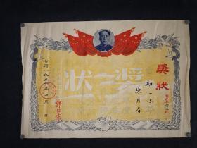 1956年温州第三中学奖状   郭绍震颁发