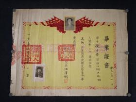 1953年温州市立第一小学毕业证书  玉环汪庸鹤颁发