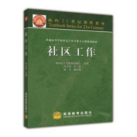 社区工作 徐永祥 高等教育出版社