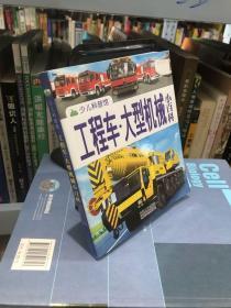 晨风童书新版少儿科普馆工程车·大型机械小百科