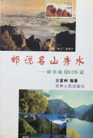 邮说名山秀水——献给祖国60华诞(签赠本)