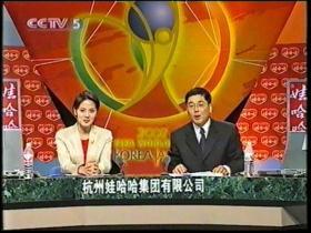 录像带 世界杯开幕式和电影等