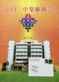 江门一中集邮协会成立十周年纪念