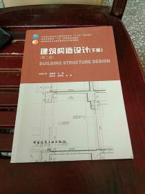 建筑构造设计(下册)( 第二版)
