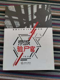 京城验尸官:警察与亡者20年生死对话
