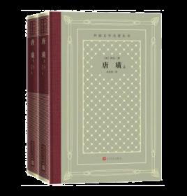 唐璜(上下)(外国文学名著丛书 怀旧网格本)