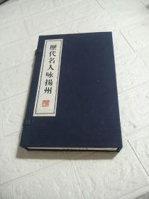 历代名人咏扬州(线装共2册)