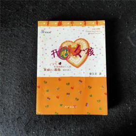 【青少年文学※英汉双语对照阅读】桃桃丛书:开心女孩(美绘版)