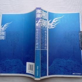 湘潮:解放思想在湖南