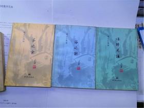 """""""烟水江南绿""""系列3本: 海之潮、茶之余、 绿醉天涯 三本合售"""