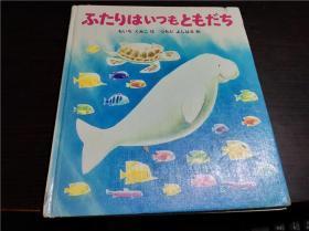日本日文原版书 ふたリはいつもともだち もいち  くみこ作  金の星社 彩图 1999年 大16开硬精装