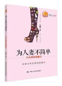 全新正版图书 为人妻不简单 于秀著 中国人民大学出版社 9787300181196 书海情深图书专营店