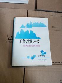 自然、文化、科技:中国环境保护的思考与探索(院士金鉴明签名)保真