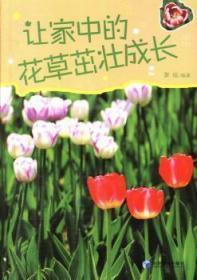 全新正版图书 让家中的花草茁壮成长 黄媛编著 经济管理出版社 9787509626962 书海情深图书专营店