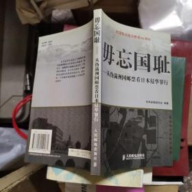 毋忘国耻:从伪满洲国邮票看日本侵华罪行