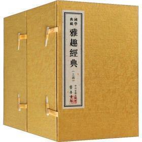 国学典藏《雅趣经典》15册全2函