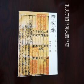 《文玩收藏生活丛书.田说古籍》国际文化出版公司
