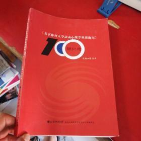 北京体育大学运动心理学双周论坛100期纪念