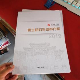 北京体育大学 硕士研究生培养方案 2019