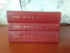 资本论【全三卷】