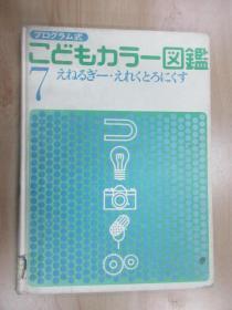 日文书 图鉴9  大16开  共112页   精装