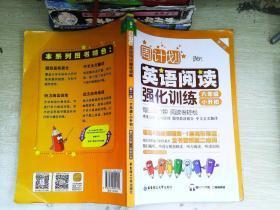 周计划:英语阅读强化训练(六年级+小升初 第二版)