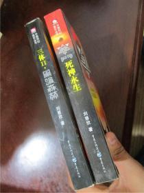 三体(黑暗森林、死神永生)