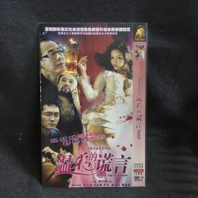 温柔的谎言    2DVD  电视剧   碟片  光盘  (个人收藏品)