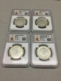 云南省造光绪元宝三钱六分银币4枚〈华夏评级币〉