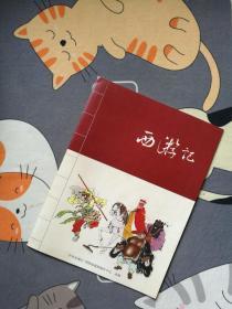 《西游记续集画册