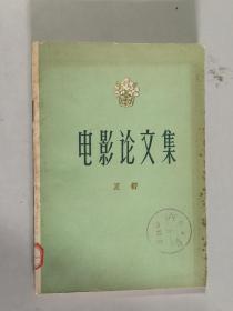 **电影论文集 大32开 平装本 夏衍 著 中国电影出版社 1963年1版1印 私藏 9.5品