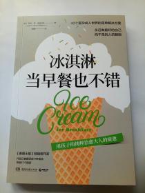 冰淇淋当早餐也不错