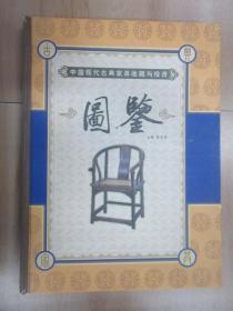 中国现代古典家具收藏与投资  图鉴   精装
