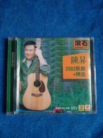 ⅤCD陈昇,2002新曲十精选,无歌词