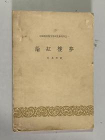 **论红楼梦 大32开 平装本 何其芳 著 人民文学出版社 1958年1版2印 私藏 9.5品