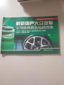 最新国产大众汽车实用维修彩色电路图集