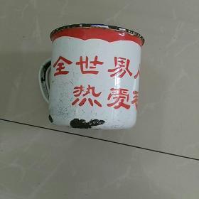 文革搪瓷杯,全世界人民热爱毛主席