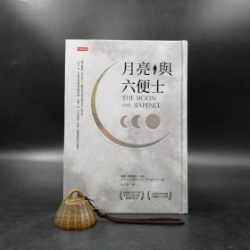 台湾时报版 毛姆 著 徐淳刚 译《月亮与六便士》(精装)